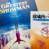 映画「グレイテスト・ショーマン」、そして 西野博之さん
